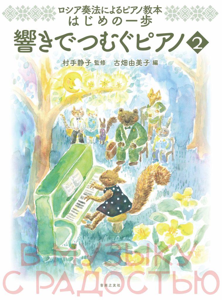 楽譜の表紙